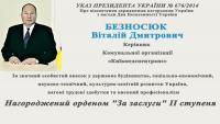 Детальніше: УКАЗ ПРЕЗИДЕНТА УКРАЇНИ № 676/2014